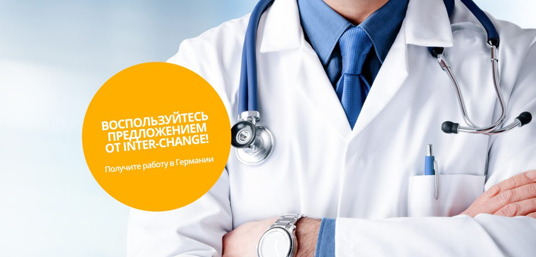 Работа в Германии Наши услуги для врачей